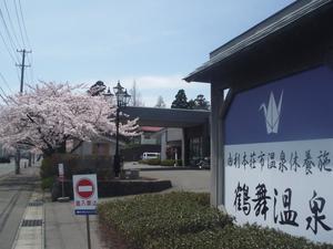 鶴舞温泉 写真