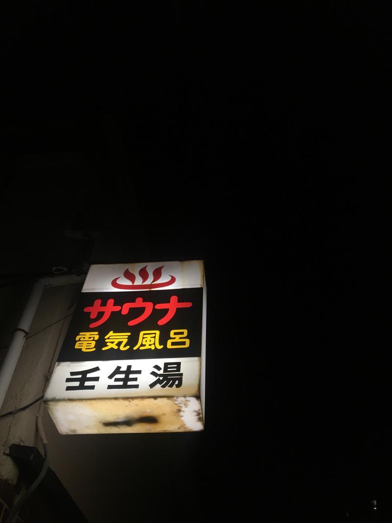 のりおさんの壬生湯のサ活写真
