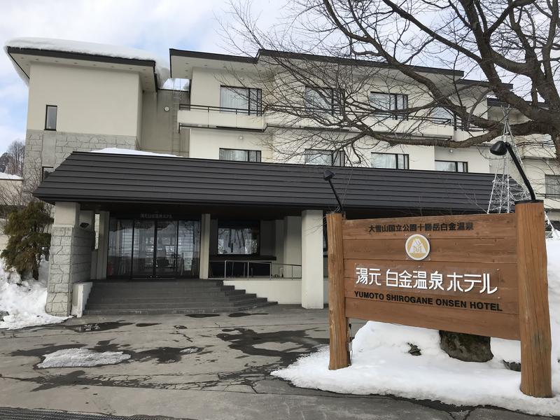 湯元白金温泉ホテル 写真