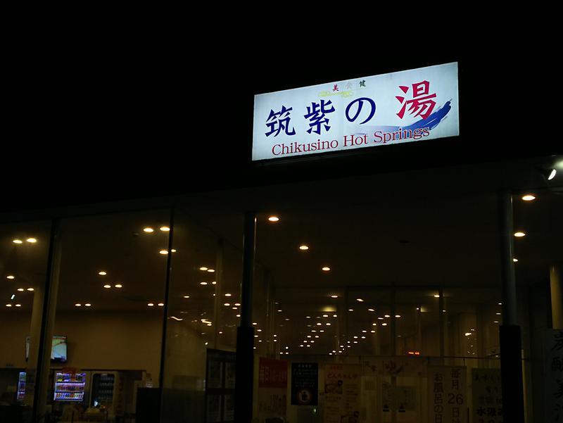 筑紫の湯 写真ギャラリー1