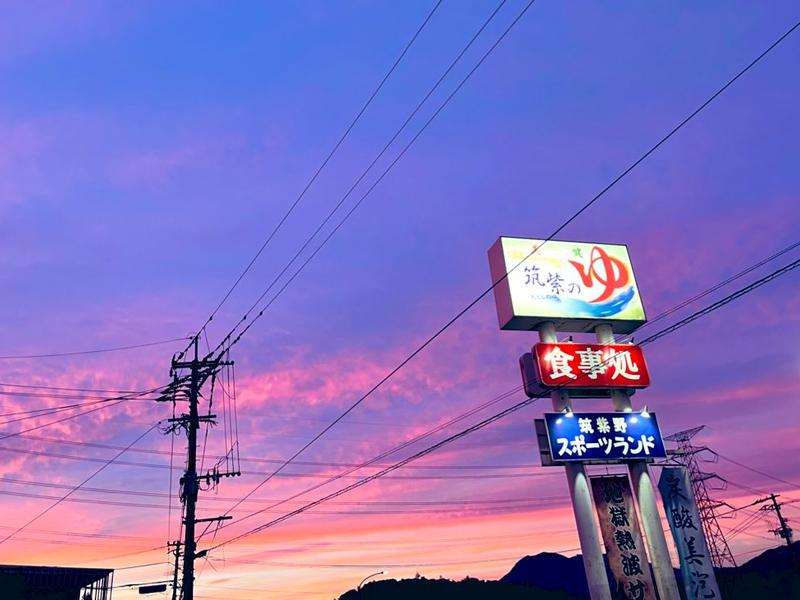 筑紫の湯 外観