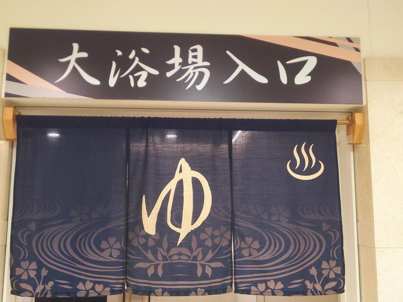 西鉄イン小倉 写真ギャラリー1