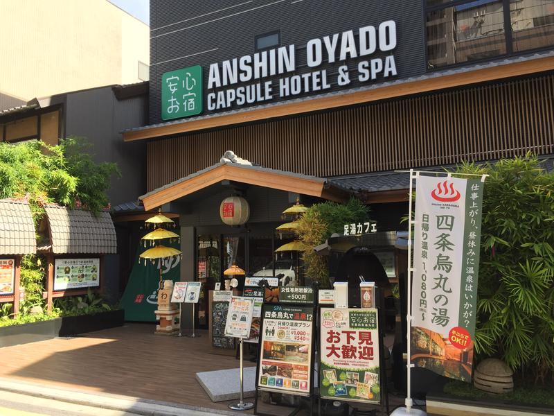 豪華カプセルホテル安心お宿 京都四条烏丸店 写真
