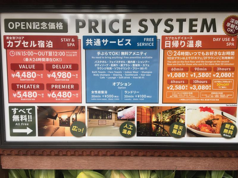 豪華カプセルホテル安心お宿 京都四条烏丸店 写真ギャラリー1