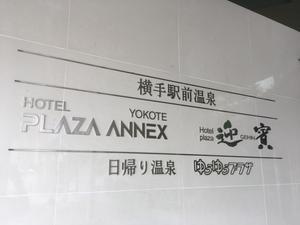 ホテルプラザ迎賓 写真