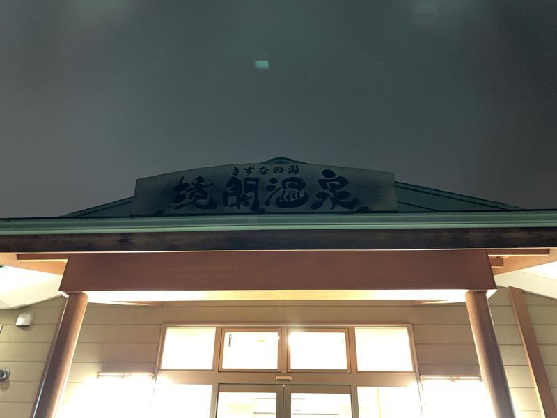 境関温泉 写真