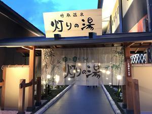 竹取温泉 灯りの湯 写真
