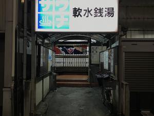 第二富士乃湯 写真