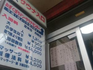 荻窪ラドン・サウナセンター 写真
