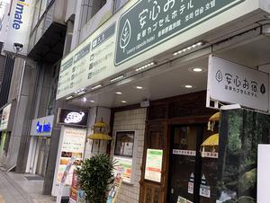 安心お宿 秋葉原電気街店 写真