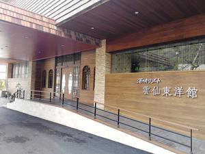 湯快リゾート 雲仙温泉 雲仙東洋館 写真