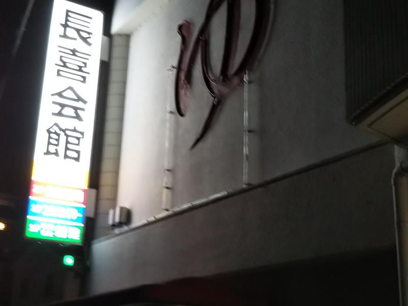 長喜温泉 写真