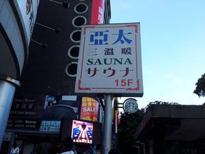 亜太三温暖 写真