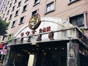 天龍三温暖 写真