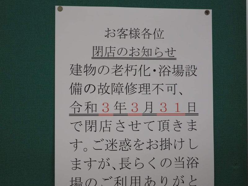 【閉店】地蔵湯 近所の掲示板に貼られている模様