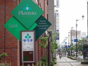 星野リゾート OMO7 旭川 (旧:旭川グランドホテル) スパ プラトー 写真
