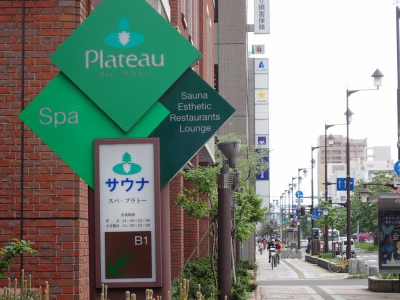 星野リゾート OMO7 旭川 サウナ プラトー 写真