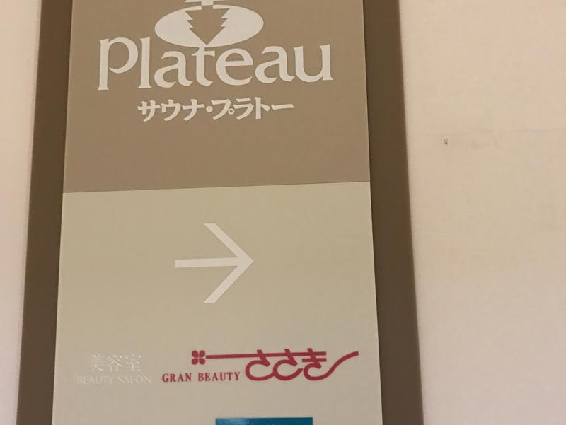 星野リゾート 旭川グランドホテル スパ プラトー 写真ギャラリー1