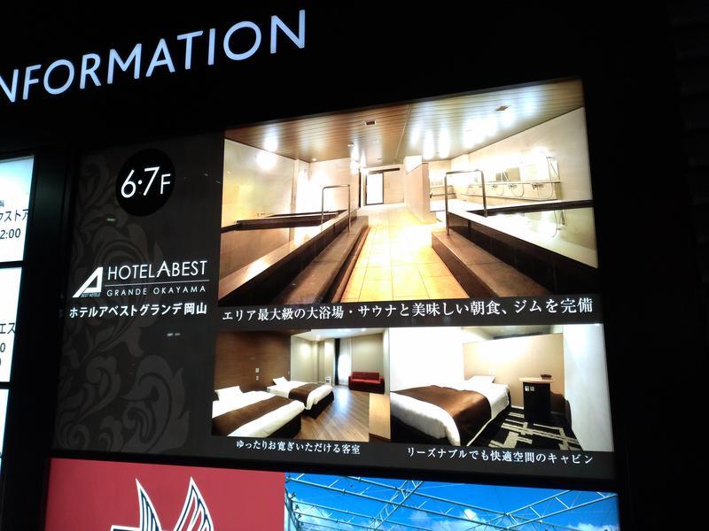 ホテルアベストグランデ岡山 写真