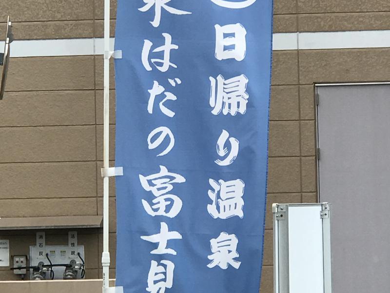 名水はだの 富士見の湯 写真ギャラリー1