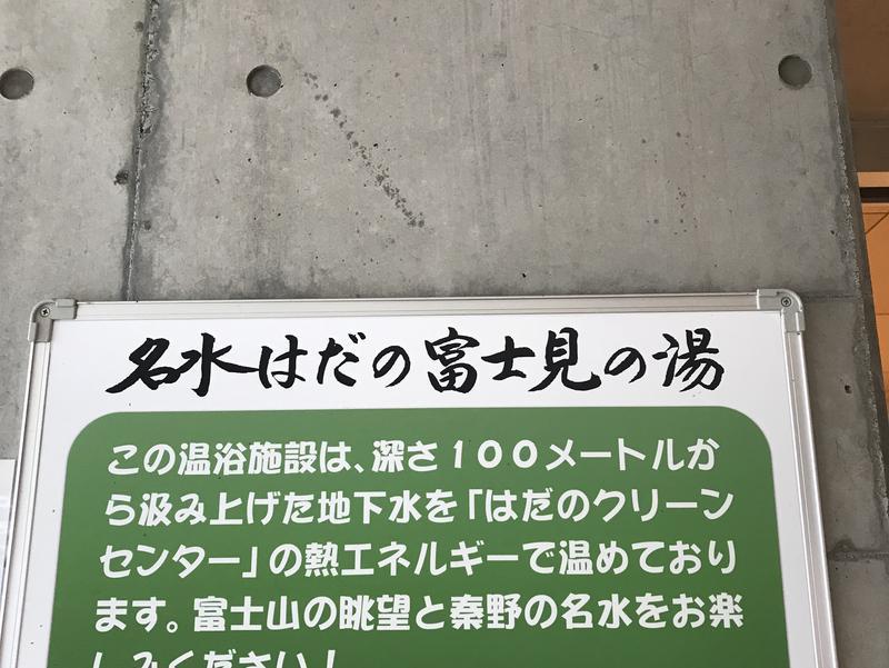 名水はだの 富士見の湯 写真