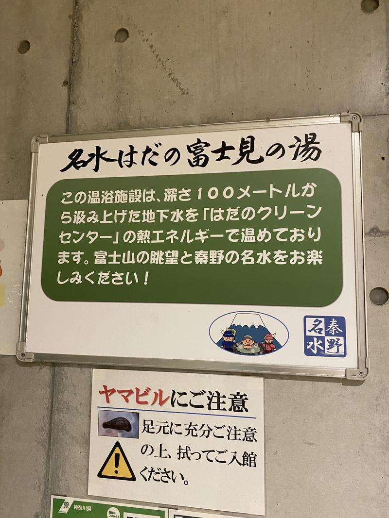 ぴーちゃんさんの名水はだの 富士見の湯のサ活写真