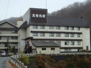 高繁旅館 写真