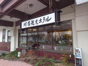 川湯観光ホテル 写真