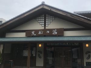 西下仁田温泉 荒船の湯 写真
