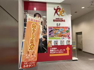 スポーツクラブ ルネサンス 橋本 写真