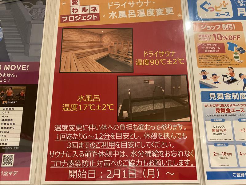 スポーツクラブ ルネサンス 橋本 写真ギャラリー2