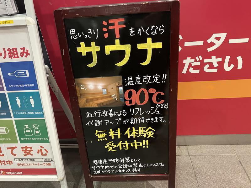 スポーツクラブ ルネサンス 橋本 写真ギャラリー3