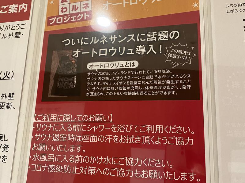 スポーツクラブ ルネサンス 橋本 写真ギャラリー4