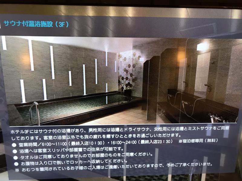 水風呂ダイブ!さんのホテルモントレ ル・フレール大阪のサ活写真