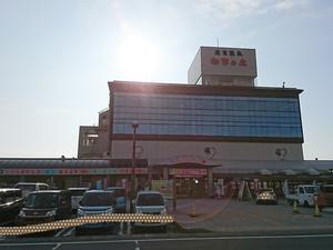 道の駅 象潟 ねむの丘 写真