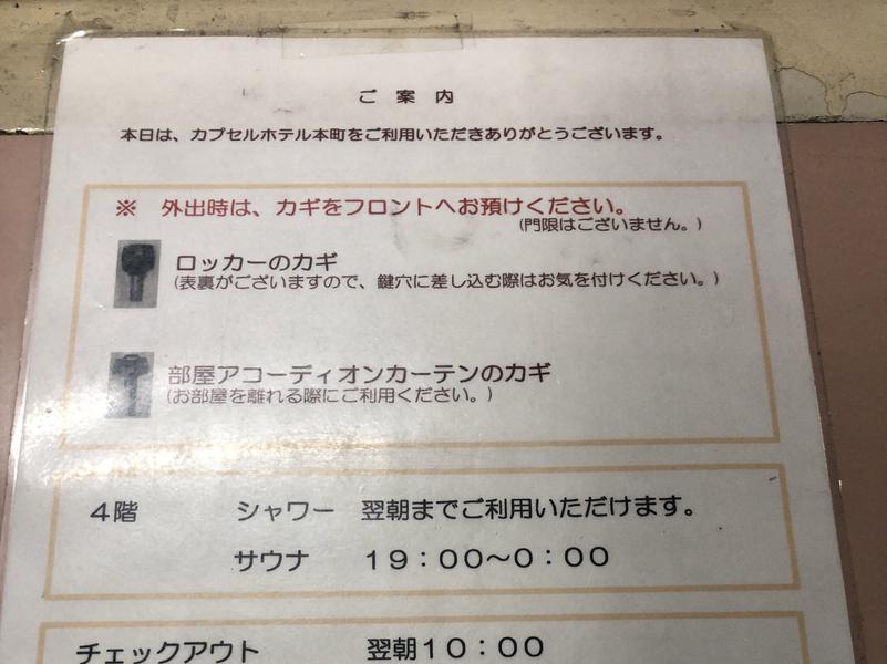 仙台 カプセルホテル本町 写真ギャラリー1