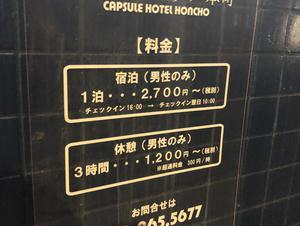 仙台 カプセルホテル本町 写真
