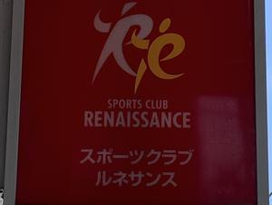 スポーツクラブ ルネサンス 大和 写真