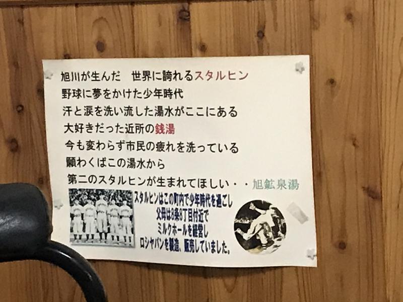 水風呂ダイブ!さんの旭鉱泉湯  8条プレジャーのサ活写真