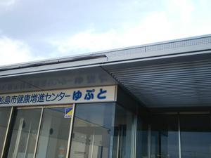 東松島市健康増進センターゆぷと 写真