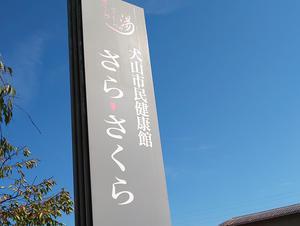 犬山市民健康館「さら・さくらの湯」 写真