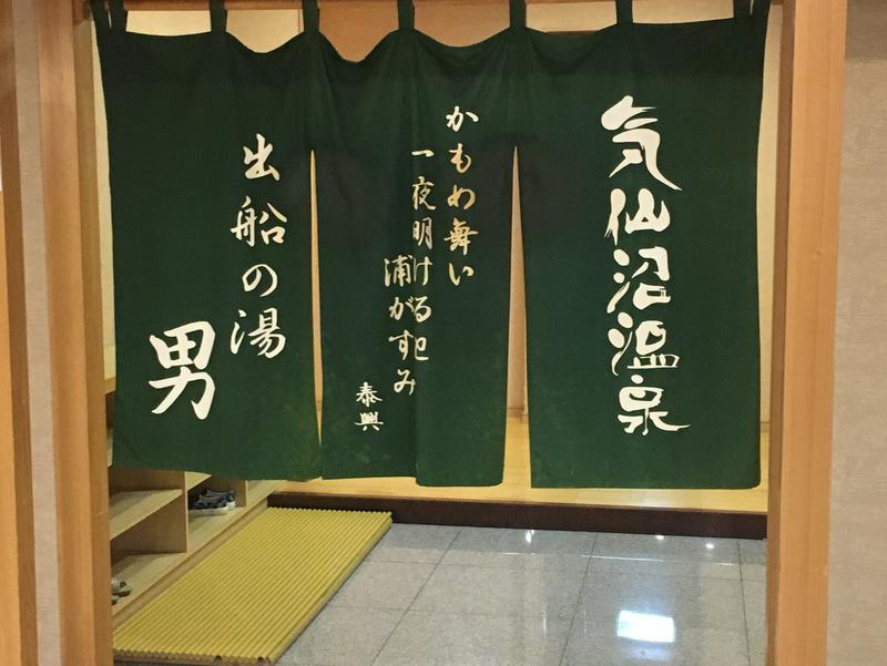 気仙沼プラザホテル 写真ギャラリー1