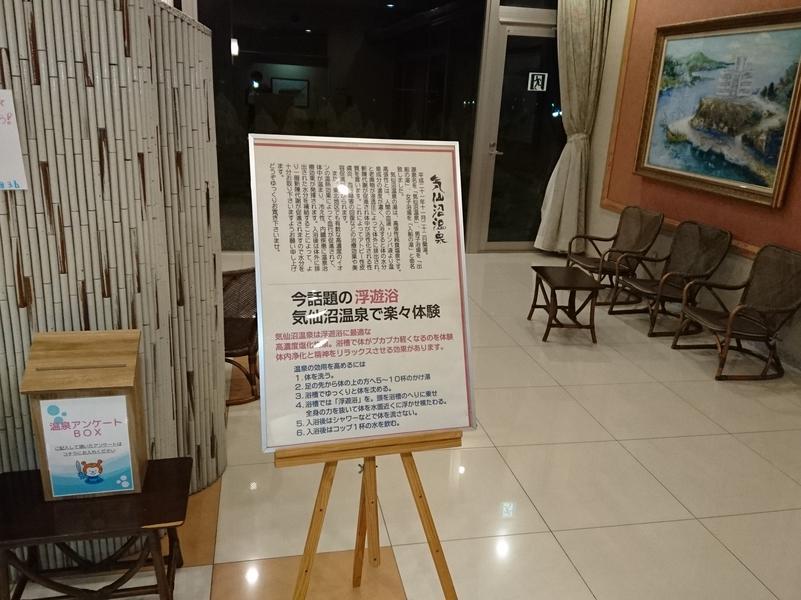 気仙沼プラザホテル 写真ギャラリー2
