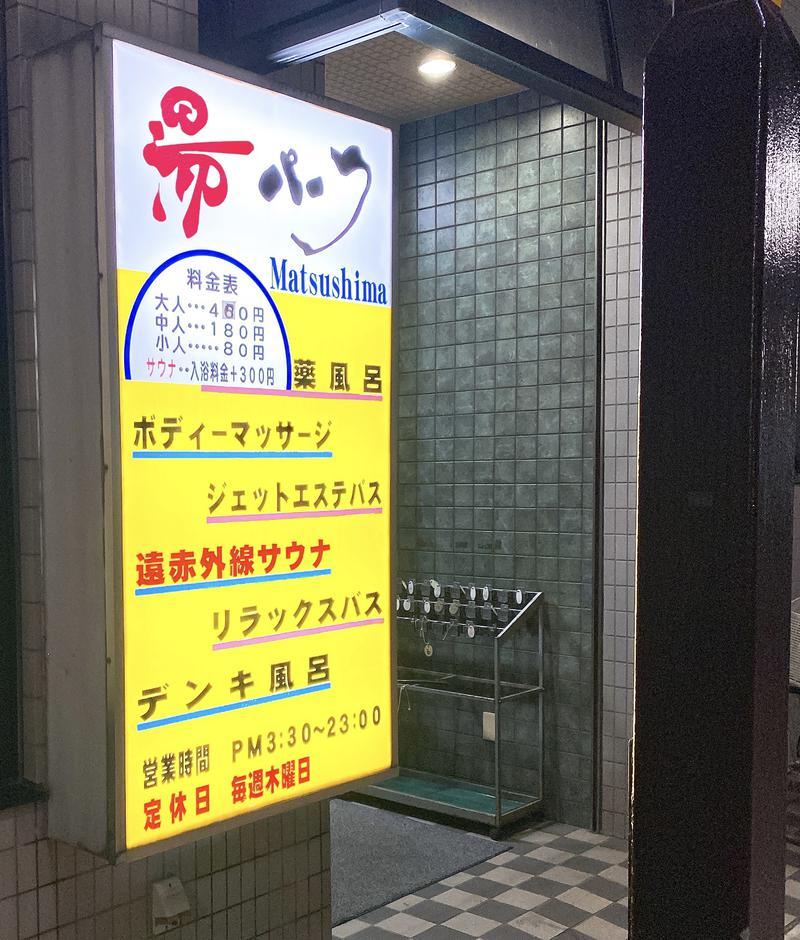 Yoshiko_saunaさんの湯パーク松島のサ活写真