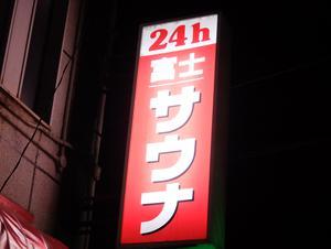 富士サウナ(廃業) 写真