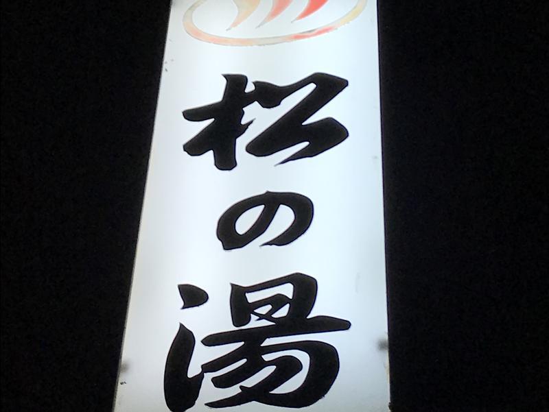 【閉店】松の湯 写真ギャラリー1