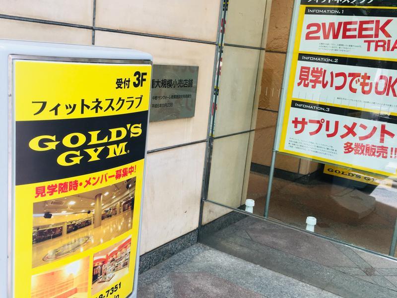 ゴールドジム ウエスト東京 写真