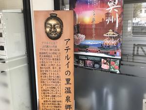 焼石クアパーク ひめかゆ 写真