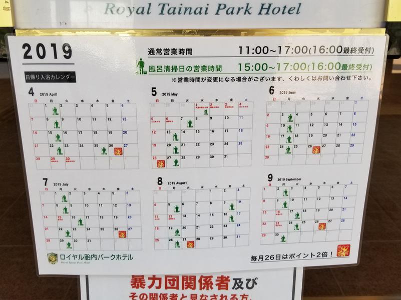 ロイヤル胎内パークホテル 写真ギャラリー2