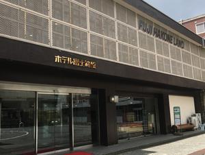 箱根ランドスコーレプラザホテル 写真